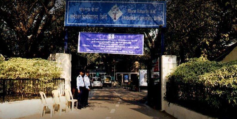 Ambedkar University Admission 2021: अंबेडकर यूनिवर्सिटी ने जारी की दूसरी कट-ऑफ, ये रही डिटेल्स