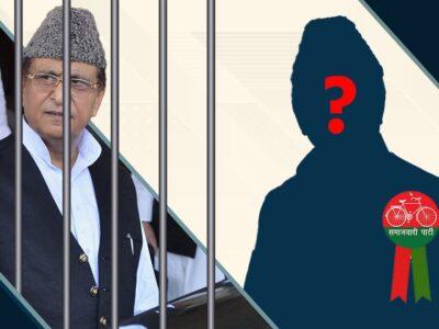 सीतापुर जेल में बंद हैं आजम खान, ऐसे कौन होगा समाजवादी पार्टी का मुस्लिम चेहरा? अब कैसे साधेंगे MY समीकरण?
