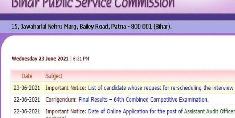 BPSC 67th Exam 2021: बिहार 67वीं परीक्षा के लिए करें आवेदन, 555 पदों पर होगी भर्तियां