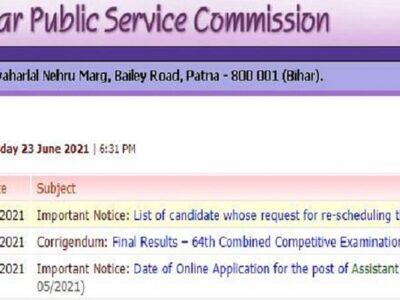 BPSC CDPO Exam 2021: बिहार चाइल्ड डेवलपमेंट प्रोजेक्ट ऑफिसर भर्ती परीक्षा की तारीख घोषित, देखें डिटेल्स