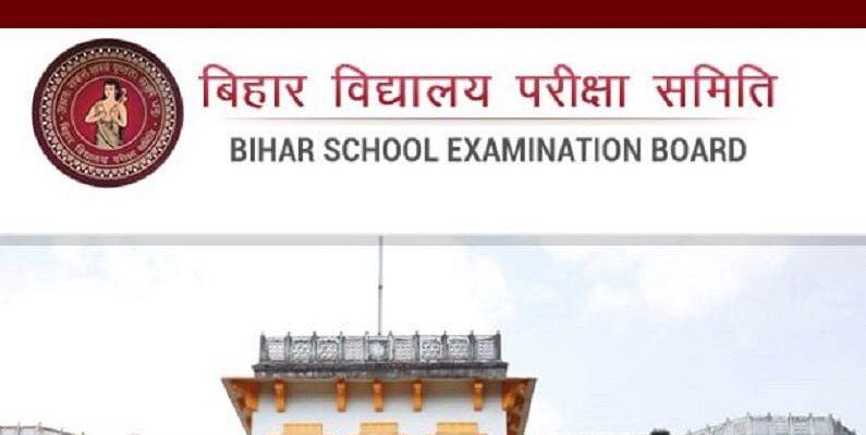 BSEB Dummy Admit Card 2022: बिहार बोर्ड ने कक्षा 12वीं के लिए डमी एडमिट कार्ड किया जारी, ऐसे करें चेक