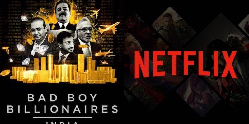 Bad Boy Billionaires: लखनऊ कोर्ट ने नेटफ्लिक्स के अधिकारियों को किया तलब, सहारा ने दर्ज कराया था मानहानि का मुकदमा