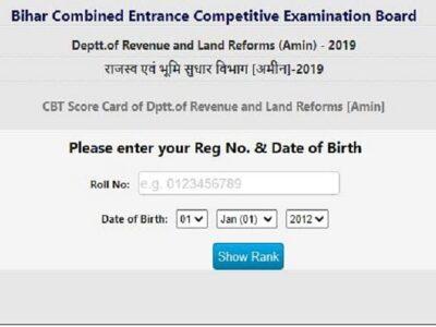 Bihar Board AMIN 2020 Result: बिहार अमीन भर्ती परीक्षा का रिजल्ट जारी, यहां डायरेक्ट लिंक से करें चेक