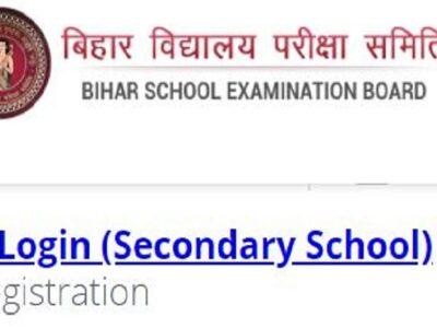 Bihar Board Inter Admission 2021: बिहार बोर्ड इंटर में एडमिशन स्लाइडअप से बाहर होने वाले छात्र ले सकेंगे दाखिला