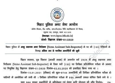 Bihar Police ASI Result 2021: बिहार पुलिस एएसआई भर्ती का रिजल्ट घोषित, BPSSC ने जारी किया कट-ऑफ