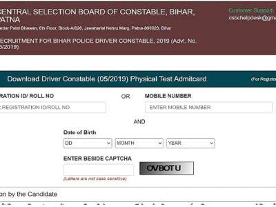 Bihar Police Constable admit card: बिहार पुलिस कॉन्स्टेबल पीईटी एडमिट कार्ड जारी, ये है डाउनलोड लिंक