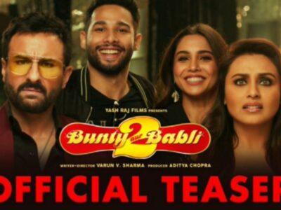 'Bunty aur Babli 2' का टीजर हुआ रिलीज, 12 साल बाद सैफ और रानी की जोड़ी साथ में आएगी नजर