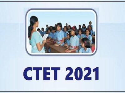 CTET 2021: चेक कर लें अपना सीटेट एप्लीकेशन फॉर्म, सुधार लें ये गलतियां, नहीं मिलेगा दूसरा मौका