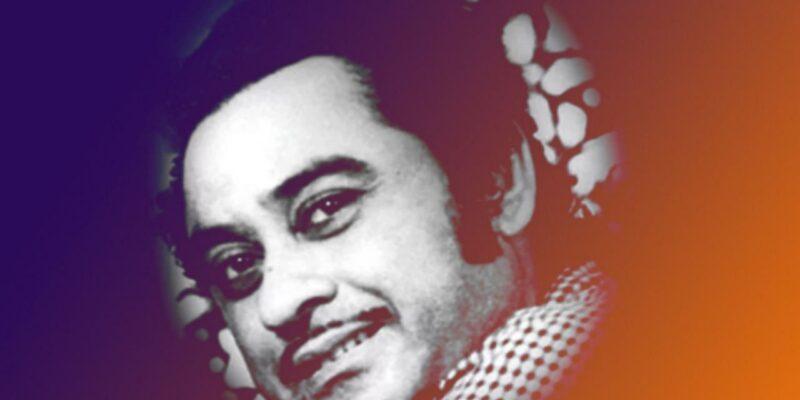 Death Anniversary : जब किशोर कुमार एक स्टेज परफॉर्मेंस के कारण घर पर ताला लगाकर हो गए थे फरार