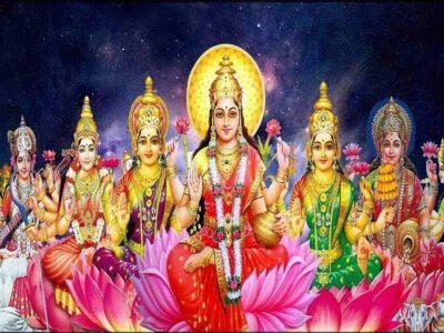 Diwali 2021 : धन से जुड़ी पूरी होगी हर मनोकामना, जब दिवाली पर करेंगे अष्टलक्ष्मी की साधना