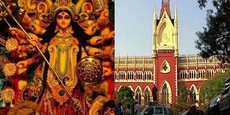 Durga Puja 2021: हाई कोर्ट ने सुनाया बड़ा फैसला, कुछ शर्तों के साथ पंडालों में प्रवेश की दी अनुमति, पुष्पांजलि और 'सिंदूर खेला' की मिली मंजूरी