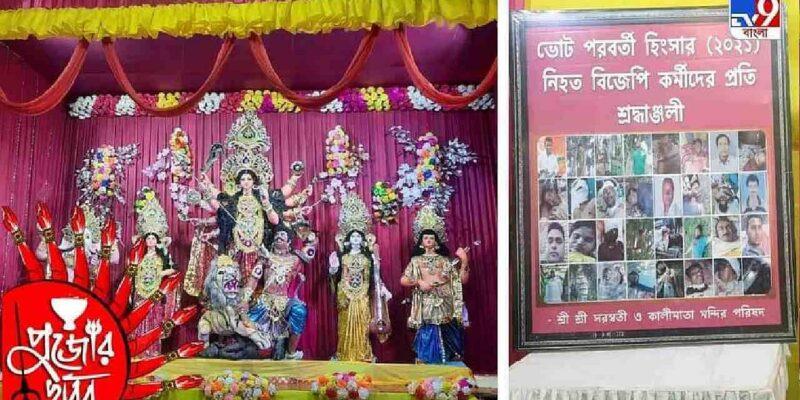 Durga Puja 2021: चुनाव बाद हिंसा में मारे गए BJP कार्यकर्ताओं की याद में बना पूजा पंडाल, दिलीप घोष ने कहा-'पीड़ितों को मिलेगा न्याय'