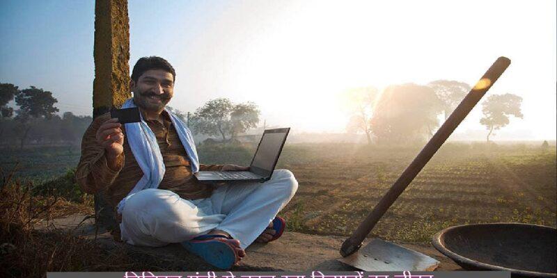 डिजिटल क्रांति से बदल रही है खेती, जानिए कैसे डिजिटल मंडियों ने बढ़ाई किसानों की आमदनी