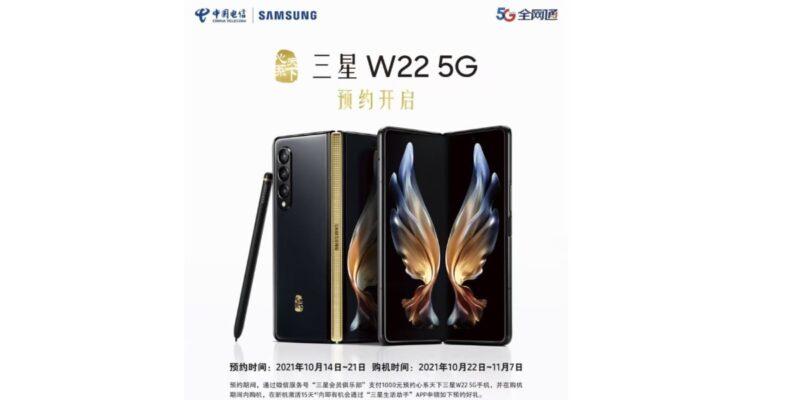 फोल्डेबल Samsung W22 5G फोन 13 अक्टूबर को होगा लॉन्च, पोस्टर में दिखा डिज़ाइन