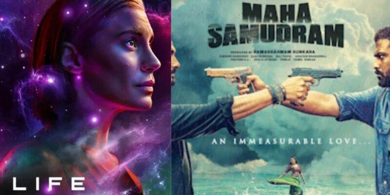 'Another Life 2' से लेकर 'महा समुद्रम' तक, ओटीटी और थिएटर में रिलीज हो रही हैं ये फिल्में-सीरज