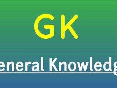 GK Questions: पृथ्वी का सबसे भीतर वाला भाग किसका बना होता है? देखें प्रतियोगिता परीक्षाओं में पूछे जाने वाले सवालों के जवाब