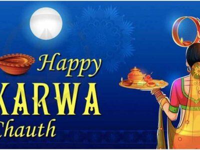 Happy Karwa Chauth 2021 Wishes : इन शुभकामना संदेश के साथ मनाएं करवाचौथ