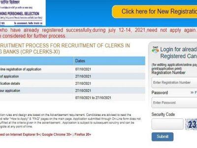 IBPS Clerk Application 2021: क्लर्क के पद पर आवेदन की आखिरी तारीख नजदीक, दिसंबर में होगी प्रीलिम्स परीक्षा