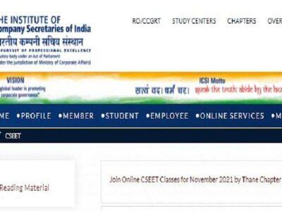 ICSI CSEET 2021: 13 नवंबर को होगी कंपनी सेक्रेटरी एग्जीक्यूटिव एंट्रेंस टेस्ट, यहां देखें डिटेल्स