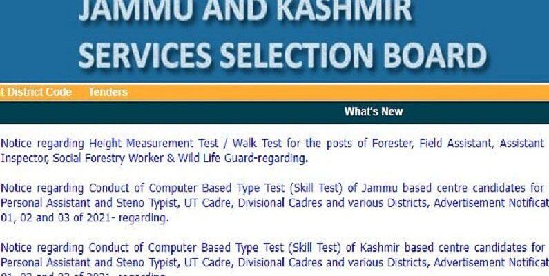 JKSSB Recruitment 2021: जम्मू और कश्मीर में जूनियर इंजीनियर समेत कई पदों पर निकली वैकेंसी, यहां देखें डिटेल्स