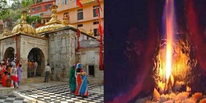 Jwala Devi Mandir : इस शक्तिपीठ में सालों-साल से जल रही है 09 ज्वालाएं, कोई पता न लगा पाया इसका राज