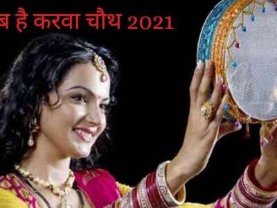Karwa Chauth 2021 Date : जानिए किस दिन रखा जाएगा करवा चौथ का व्रत, जानिए जरूरी जानकारी !