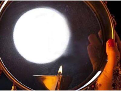 Karwa Chauth 2021:  जानें, करवा चौथ के दिन छलनी से क्यों देखते हैं चांद?