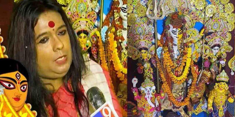 Kolkata Durga Puja 2021: कोलकाता में ट्रांसजेंडर्स अर्द्धनारीश्वर की मूर्ति संग मना रहे हैं दुर्गा पूजा, देखिए वीडियो