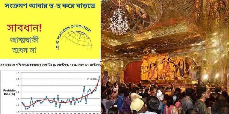Kolkata Durga Puja 2021: दुर्गा पूजा घूमने वालों की रिकॉर्ड भीड़ के साथ ही बढ़ा कोरोना का ग्राफ, बना चिंता का सबब