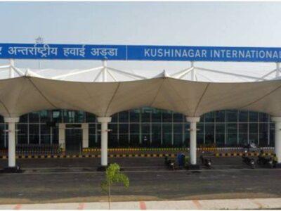 Kushinagar Airport: PM नरेंद्र मोदी करेंगे कुशीनगर इंटरनेशनल एयरपोर्ट का उद्घाटन, जानिए क्यों है देश के लिए यह इतना खास
