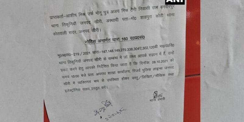 Lakhimpur Violence Case: उत्तर प्रदेश पुलिस ने केंद्रीय मंत्री के घर के बाहर चिपकाया नोटिस, मुख्य आरोपी आशीष मिश्रा को पेश होने के लिए कहा