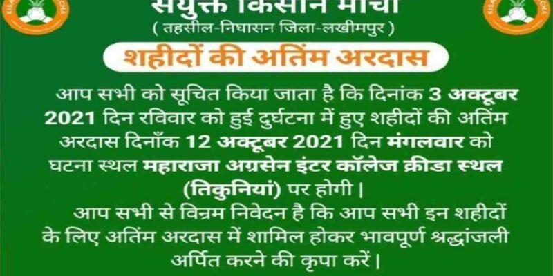 Lakhimpur violence: लखीमपुर हिंसा को लेकर फिर तनाव के हालात, मृतक किसानों की होगी अंतिम अरदास, जारी किए पोस्टर