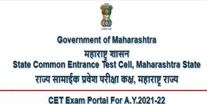 MHT CET Answer Key 2021: महाराष्ट्र सीईटी परीक्षा की आंसर-की जारी, ऐसे करें डाउनलोड
