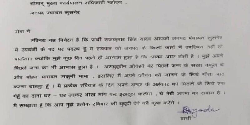 MP: सरकारी इंजीनियर ने गीता पाठ के लिए मांगी छुट्टी, कहा- सपने में पता चला 'असदुद्दीन ओवैसी पिछले जन्म में थे मेरे दोस्त और मोहन भागवत थे शकुनी मामा'