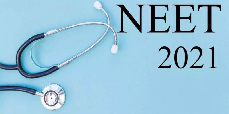 NEET 2021: पुराने पैटर्न के अनुसार ही होंगे एग्जाम, अगले साल से लागू होगा नया पैटर्न