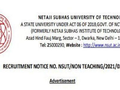 NSUT Admit Card 2021: नेताजी सुभाष यूनिवर्सिटी में नॉन-टीचिंग पदों का एडमिट कार्ड जारी, ऐसे करें डाउनलोड