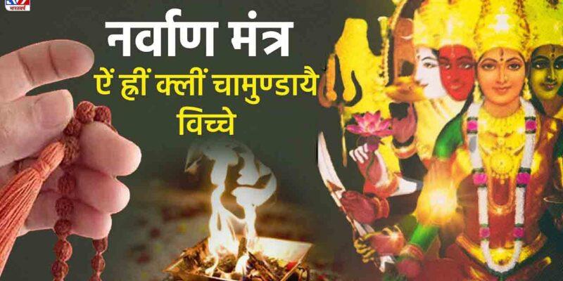 Navarna Mantra : नवरात्रि में माता के इस मंत्र को जपने से पूरी होगी सभी मनोकामनाएं, जानें कैसे?