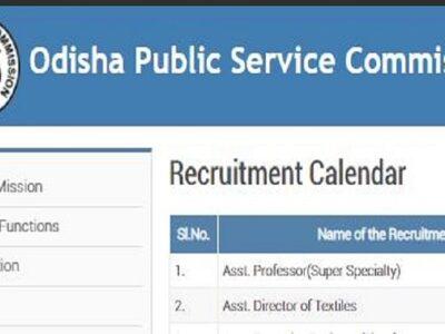 OES Recruitment 2021: ओडिशा में एजुकेशन ऑफिसर के पद पर निकली वैकेंसी, जानें कैसे करें अप्लाई