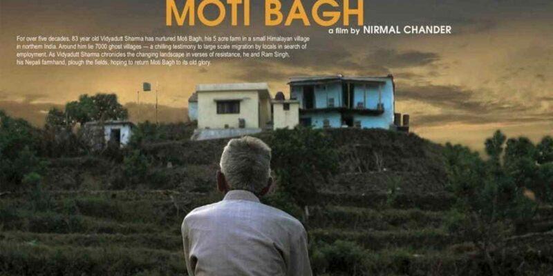 Environmental Film Festival में ऑस्कर नॉमिनेटेड 'मोती बाग' को मिली बड़ी जीत, देखें सभी विजेताओं की लिस्ट
