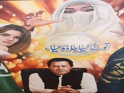 Pakistan: 'जादू टोने' के चक्कर में इमरान नहीं चुन रहे नया ISI चीफ! गृह मंत्री ने दिया ये जवाब