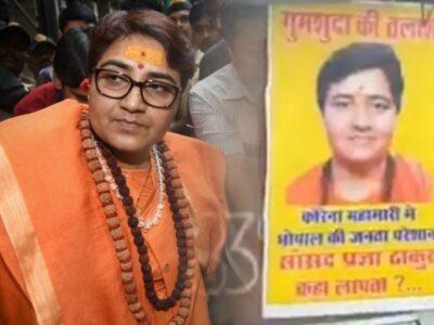 भोपाल में 'लापता' होने के पोस्टरों से नाराज हुईं प्रज्ञा ठाकुर, कहा- देश में सिर्फ देशभक्त ही रह सकते हैं