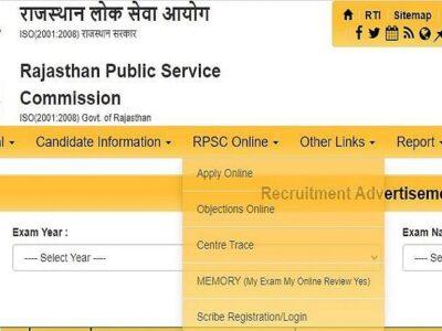RPSC Lecturer Exam 2021: राजस्थान लेक्चरर आयुर्वेद भर्ती परीक्षा की तारीख घोषित, यहां देखें डिटेल्स