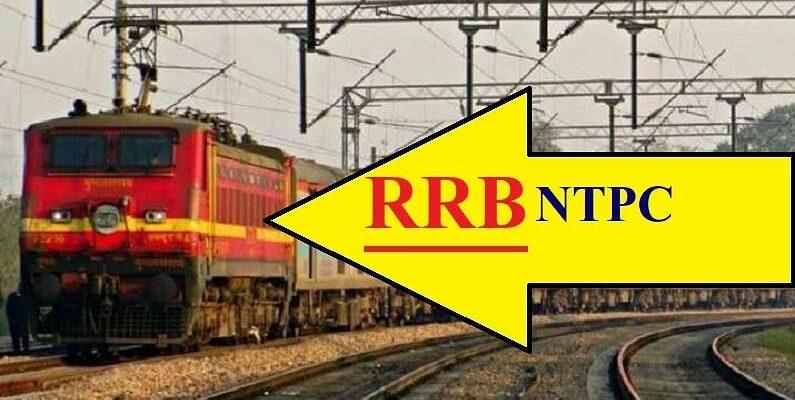 RRB NTPC CBT 1 Result 2021: जल्द जारी होगा आरआरबी एनटीपीसी सीबीटी-1 का रिजल्ट, देखें लेटेस्ट अपडेट