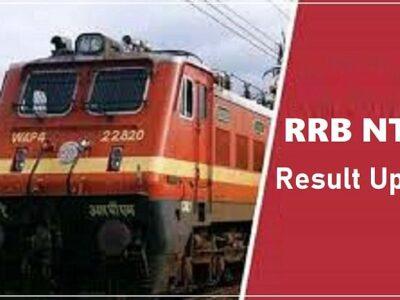 RRB NTPC Result 2021: इस बीच आ सकता है आरआरबी एनटीपीसी का रिजल्ट, देख लें ऑफिशियल वेबसाइट्स