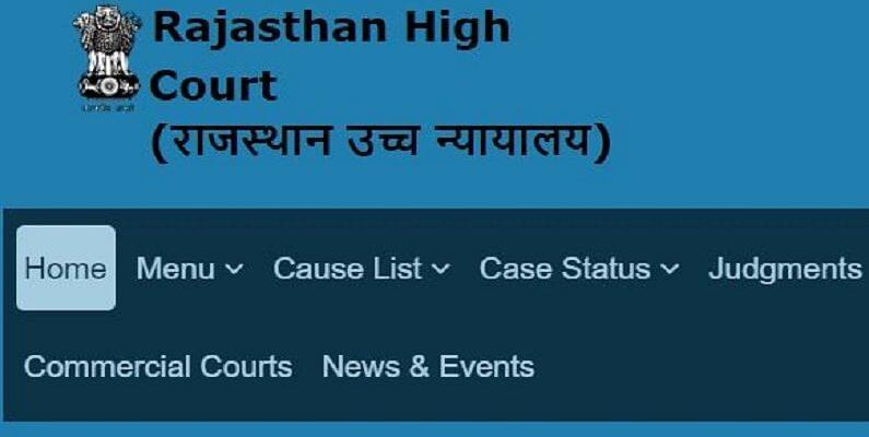 Rajasthan HC Recruitment 2021: राजस्थान हाईकोर्ट में सिविल जज भर्ती परीक्षा की तारीख घोषित, यहां देखें डिटेल्स
