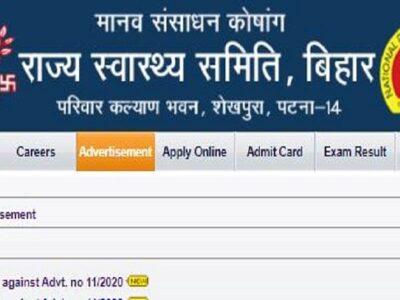 SHSB ANM Exam Admit Card 2021: बिहार एएनएम भर्ती परीक्षा का एडमिट कार्ड जारी, जानें कैसे करें डाउनलोड
