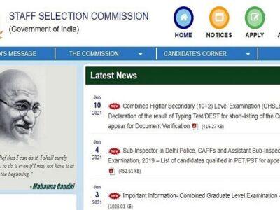 SSC CHSL 2019 Admit Card: सीएचएसएल स्किल टेस्ट का एडमिट कार्ड जारी, जानें कब होगी परीक्षा