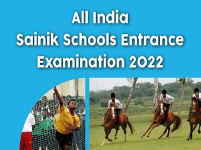 Sainik School Admission 2022: सैनिक स्कूल में एडमिशन के लिए जनवरी में होगी परीक्षा, यहां जल्द करें अप्लाई