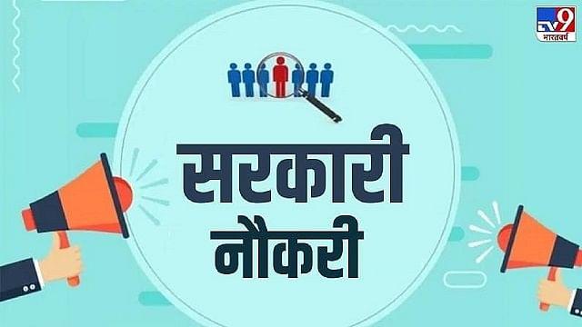 Sarkari Jobs: 10वीं और ITI पास के लिए भारत सरकार की नौकरी का मौका, न परीक्षा न इंटरव्यू, करें अप्लाई