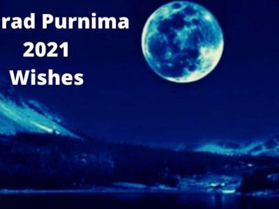 Sharad Purnima 2021 Wishes : शरद ऋतु के आगमन का पर्व है शरद पूर्णिमा, इन संदेशों से दें अपनों को बधाई !